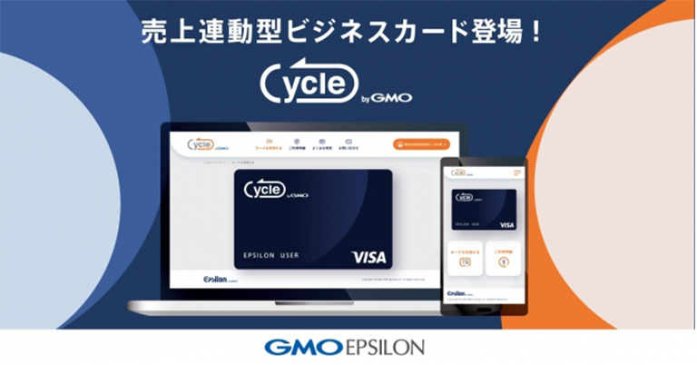 GMO-EP:年会費・手数料無料、与信審査不要の売上連動型ビジネスカード「Cycle byGMO」を2020年初秋より提供開始