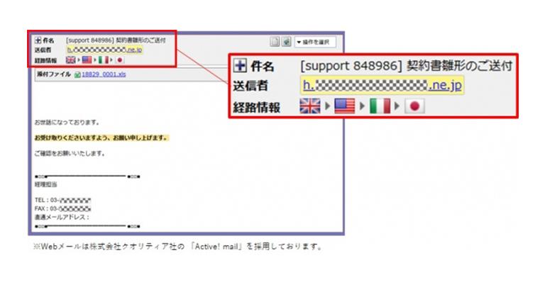 Webメール 「国別経路情報表示オプション」提供開始のお知らせ