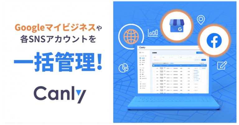 Googleマイビジネスと各SNSの店舗アカウントを一括管理するクラウドサービス「Canly」提供開始。著名エンジェル投資家ら11名参画。累計6,600万資金調達。