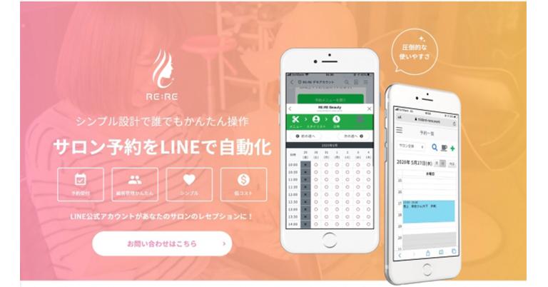 LINE予約サービス『RE:RE』 シンプル設計で誰でも簡単操作 サロン予約をLINEで自動化