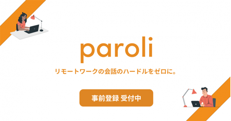"""""""リモートワークの会話のハードルをゼロに"""" アクティブなチームのための音声コミュニケーションツール『paroli』がリリース。本日より事前登録開始!"""