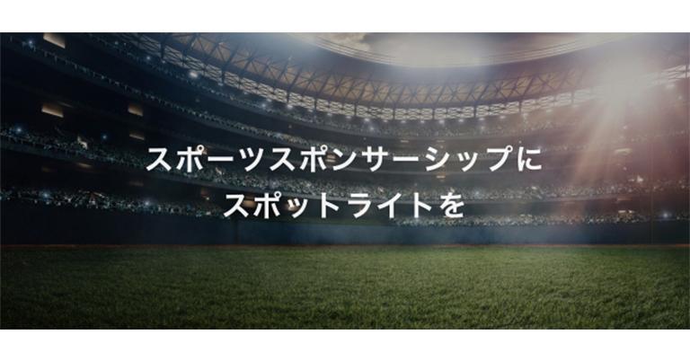 株式会社shake hands、スポーツスポンサーシップにフォーカスしたWEBメディア『スポマチ』のβ版をリリース