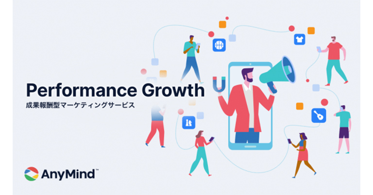 AnyMind Groupがインフルエンサーやプレミアムメディアを活用した成果報酬型マーケティングサービス「Performance Growth」をローンチ