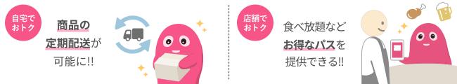 定期配送のサブスクが実現可能に!-株式会社インサイトコア