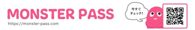 「MONSTER PASS(モンスターパス)」-株式会社インサイトコア