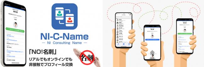 スマホアプリ『NI-C-Name』でオンライン名刺交換を超えたデジタルID交換へ-株式会社NIコンサルティング