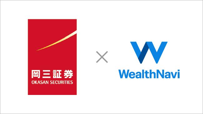ウェルスナビ株式会社 と 岡三証券株式会社が業務提携契約を締結