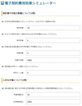 電子契約費用効果シミュレーターサイト-ペーパーロジック株式会社