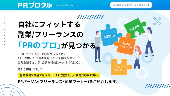 PRプロクル-株式会社エンファクトリー