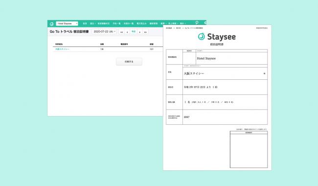 Staysee - 宿泊証明書発行機能