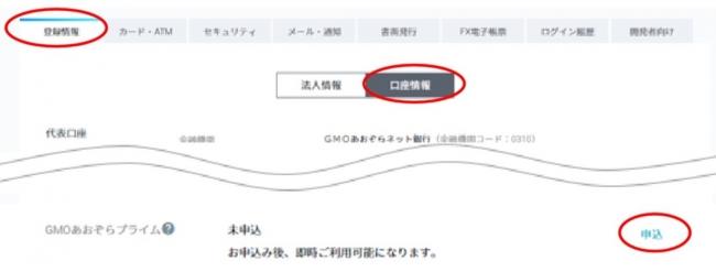 「GMOあおぞらプライム」サービスお申込み方法-GMOあおぞらネット銀行株式会社