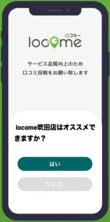 ネガティブ口コミフィルター-株式会社NOVASTO