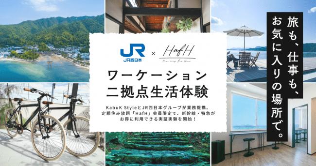 JR西日本グループと業務提携「JR西日本×住まいのサブスク実証実験」-株式会社KabuK Style