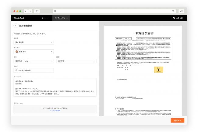 WealthParkとDocuSignの連携イメージ(管理会社側)-WealthPark株式会社