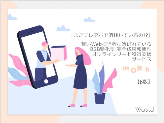 Morb(β版)-Wasld株式会社