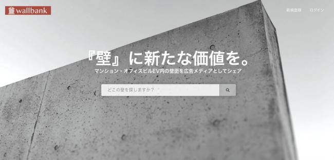 wallbank.jp-株式会社 WallBank