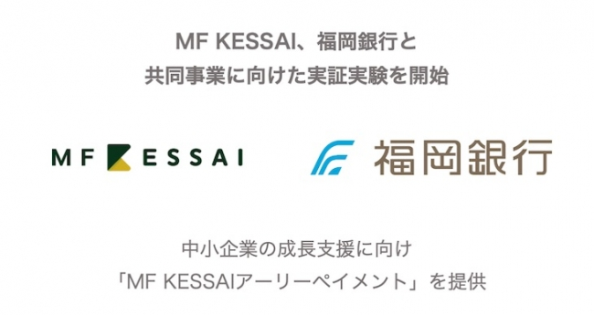 MF KESSAI、福岡銀行と2者間ファクタリングの共同事業化に向けた実証実験を開始