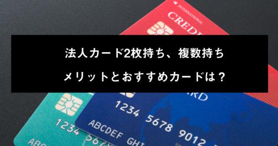 法人カード 2枚め