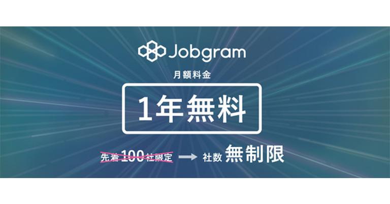 適性検査クラウド「Jobgram」が1年無料プランを社数無制限に強化。いつ導入しても1年無料プランの適用が可能に