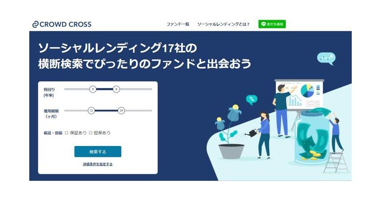 不労所得の資産形成に!ソーシャルレンディング案件の一括検索ができるWebサービス「Crowd Cross」をリリース