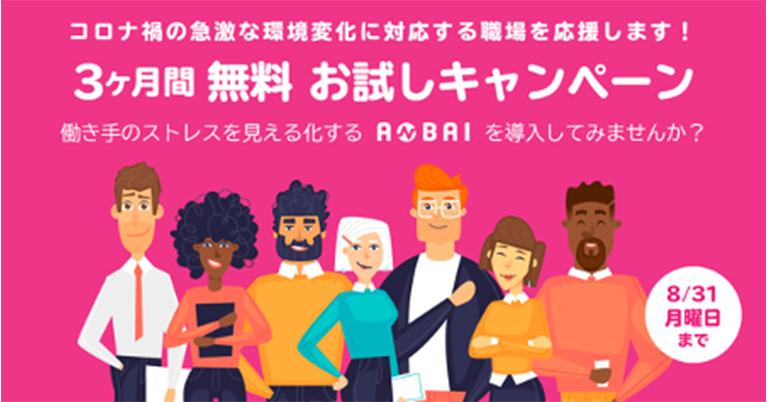働き手のストレスを見える化する「ANBAI」が、3ヶ月間の無料トライアルキャンペーンを開始