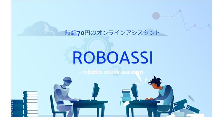 ユニオス株式会社、ロボット(RPA)による時給70円のオンラインアシスタントサービス「ROBOASSI(ロボアシ)」をプレリリース、初期費用キャンペーンを開始