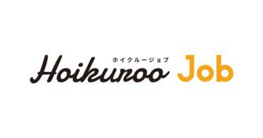お祝い金30万円進呈!新しい保育士転職サイトが首都圏からスタート 8月19日「Hoikuroo Job(ホイクルー ジョブ)」サービス開始