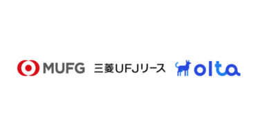 OLTA株式会社 と 三菱UFJリース株式会社が業務提携契約を締結し、2020年8月下旬より「クラウドファクタリング」を提供開始