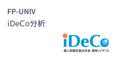 株式会社 FP-UNIV、クラウド型ライフプランシミュレーションソフト「FP-UNIV」に iDeCoの本当の節税額がわかるシミュレーション機能をリリース