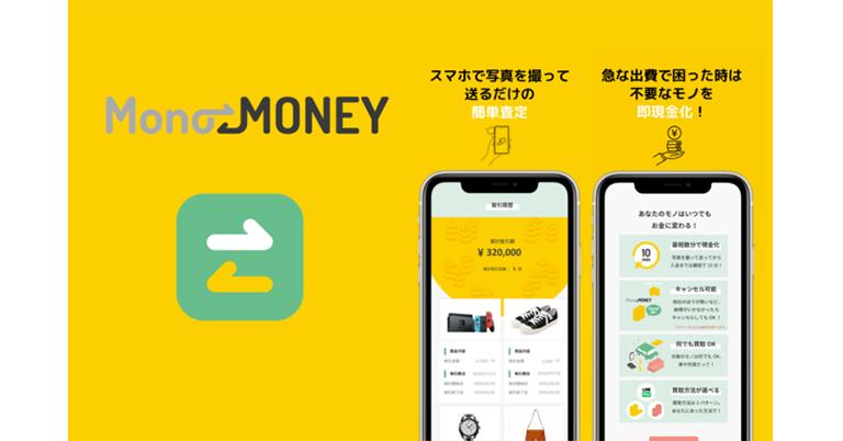フラッシュ買取サービス「MonoMoney(モノマネ)」にスマートフォンアプリが登場!