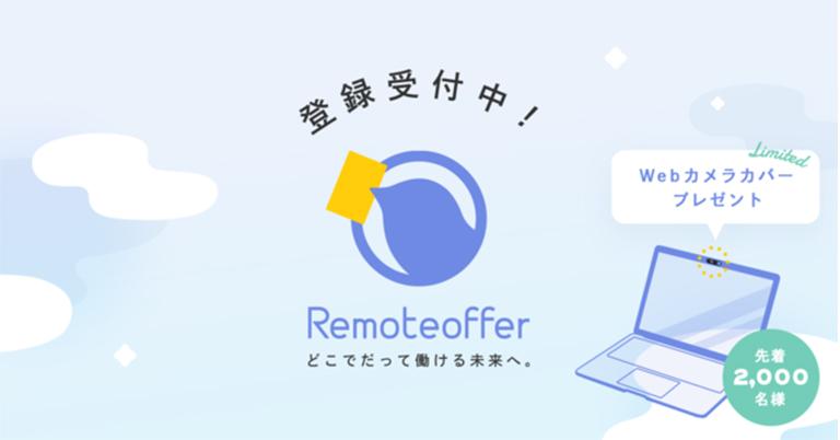 リモートワーク・テレワーク専用の求人サービス「Remoteoffer(リモートオファー)」事前登録開始のお知らせ