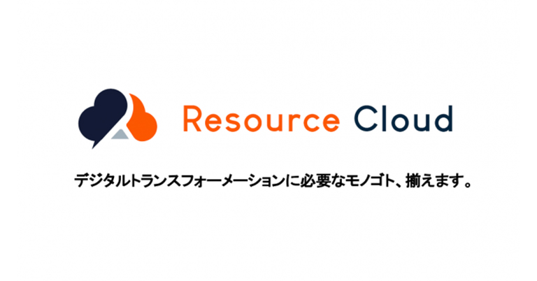 株式会社INDUSTRIAL-X、DX実現のための経営資源を調達する「Resource Cloud(リソースクラウド)」サービス提供開始