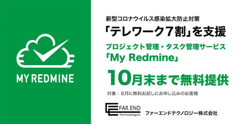 「テレワーク7割」支援 プロジェクト管理「My Redmine」を無料提供 10月末まで