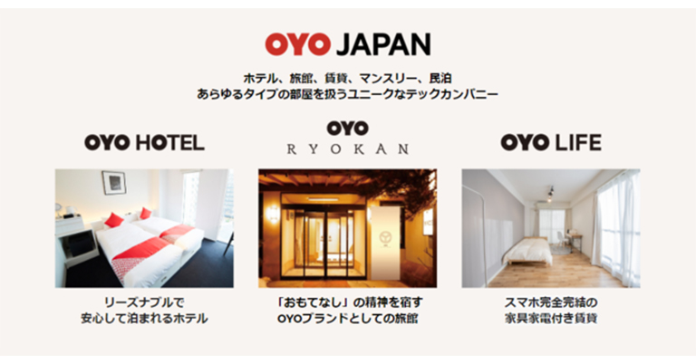 OYO Japan合同会社、日本での新体制を発表 OYO Hotels JapanとOYO LIFEの運営会社を合併