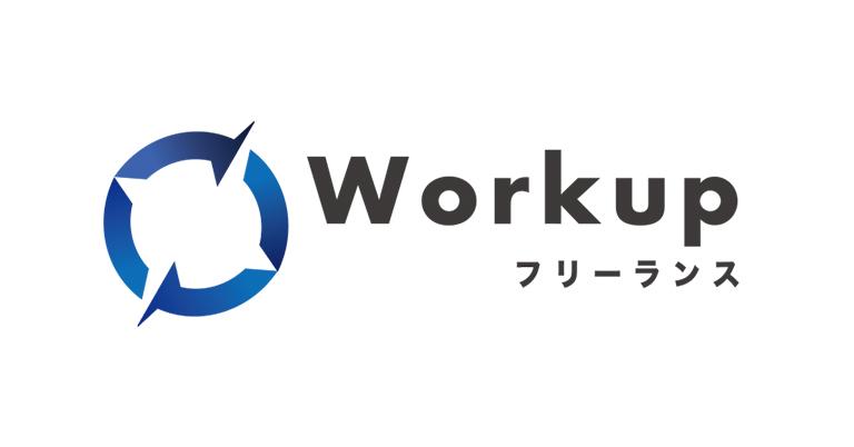 テレワーク可能な案件の取り扱い豊富! Web・ゲーム業界に特化したフリーランス向け案件紹介サービス「Workup フリーランス」の提供を開始