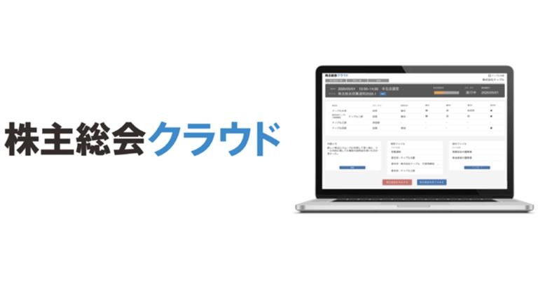 株式会社ケップルが、非上場企業の株主総会の手続きを全てオンラインで完結させるサービス「株主総会クラウド」正式版をリリース、2020年9月末まで無料キャンペーンを実施