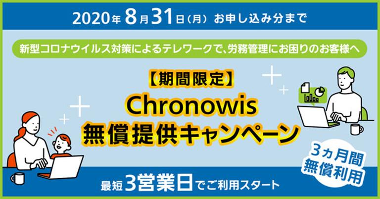 パナソニック ソリューションテクノロジー株式会社、テレワーク中の長時間労働抑止システム「Chronowis(クロノウィズ)」を3ヵ月間無償で利用できる期間限定キャンペーンを実施