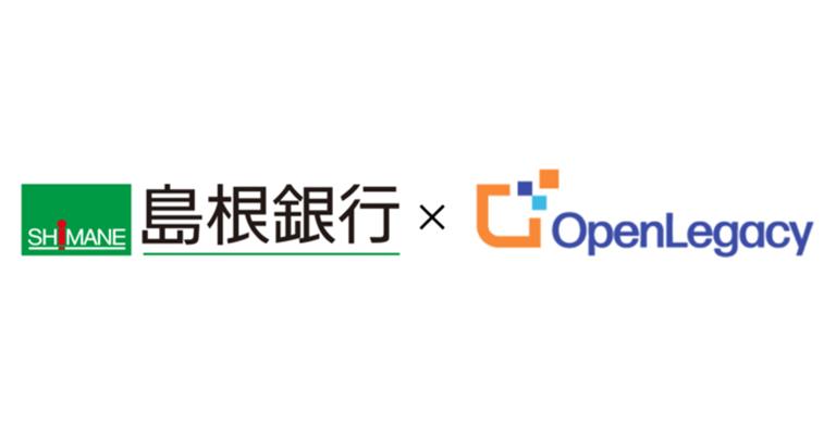 イスラエル発のフィンテック企業 OpenLegacy, Inc.(オープンレガシー)と株式会社島根銀行がデジタルトランスフォメーションの加速を見据え協業開始