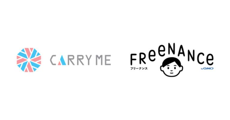 ビジネスにおけるプロ契約マッチングサービス『CARRY ME』とフリーランス特化のファクタリングなど金融支援サービス『FREENANCE(フリーナンス)byGMO』が提携開始、プレゼントキャンペーンも実施