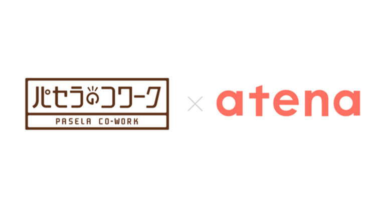 クラウド郵便管理サービス「atena」、コワーキングスペース「パセラのコワーク」と提携