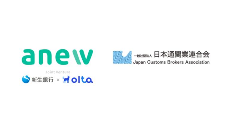 anew、日本通関業連合会と業務提携契約を締結