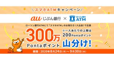 auじぶん銀行利用者がローソン銀行ATMの「スマホATM」サービスを利用可能に、キャンペーンも開始