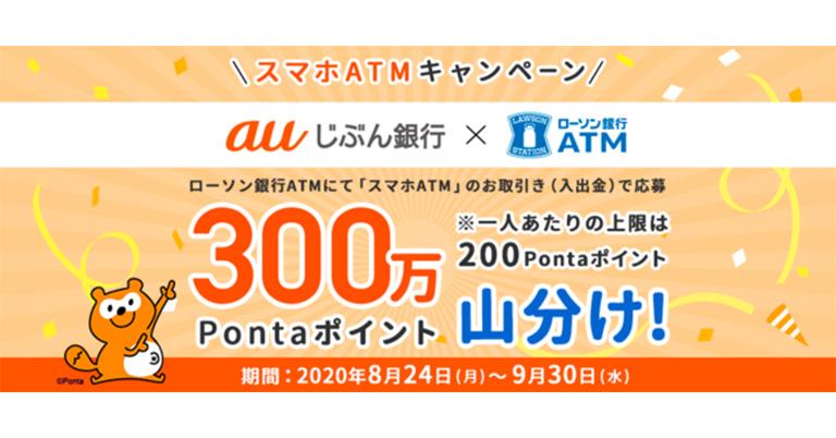 ローソン銀行ATMでの「スマホATM」サービスの開始