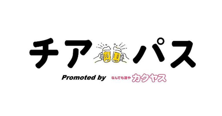 カクヤス×MONSTER PASS共同企画!飲食店の集客を応援する新サービス『チアパス』がスタートします!