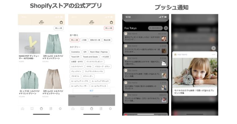 ノーコードでのオウンドアプリ開発を進めるアプセルは、Shopifyストアのオウンドアプリが簡単に作れるサービス「オテガル」をリリースしました。