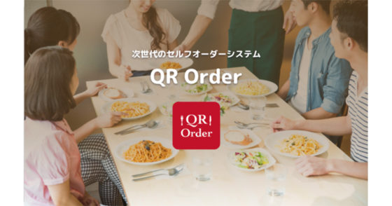 次世代セルフオーダーシステム『QR Order』がお会計時のクレジットカード決済対応【ウェブから無料トライアル可能!】