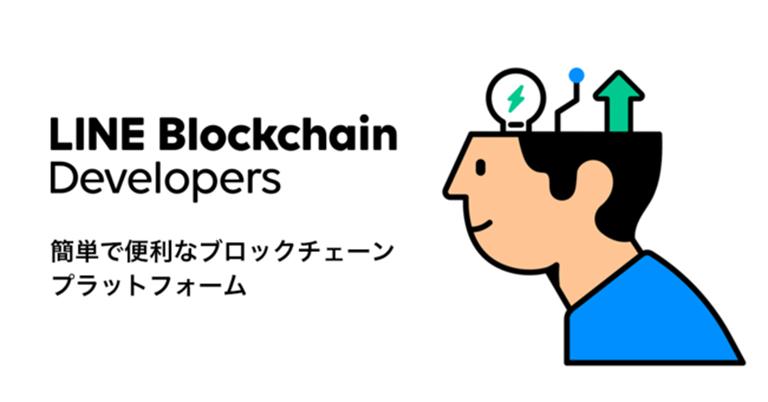 LINE、ブロックチェーンサービス開発プラットフォーム「LINE Blockchain Developers」と、デジタルアセット管理ウォレット「BITMAX Wallet」の提供を開始