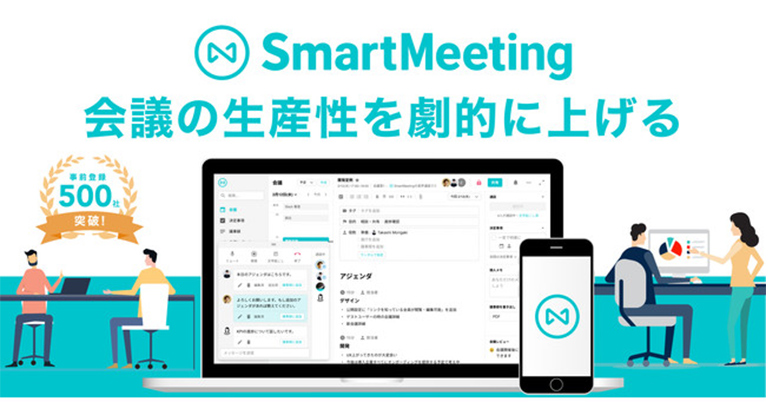 事前登録500社突破!日本初の会議改善クラウド「SmartMeeting」正式リリース