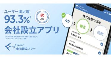 「会社設立freee」アプリを提供開始、会社設立書類を無料作成