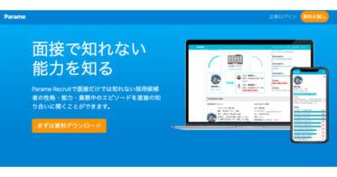 株式会社Parame(パラミー)、オンラインリファレンスチェックサービス「Parame Recruit」3ヶ月お試しキャンペーンを開始